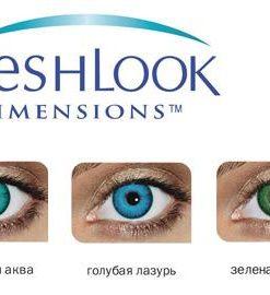 оттенки FreshLook Dimensions
